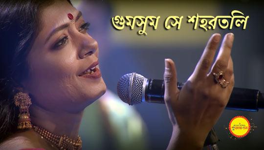 Gumshum Se Sohortoli Lyrics (গুমসুম সে শহরতলি) Subhamita Banerjee - Bengali Lyrics
