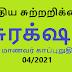 புதிய சுற்றறிக்கை : சுரக்ஷா மாணவர் காப்புறுதி