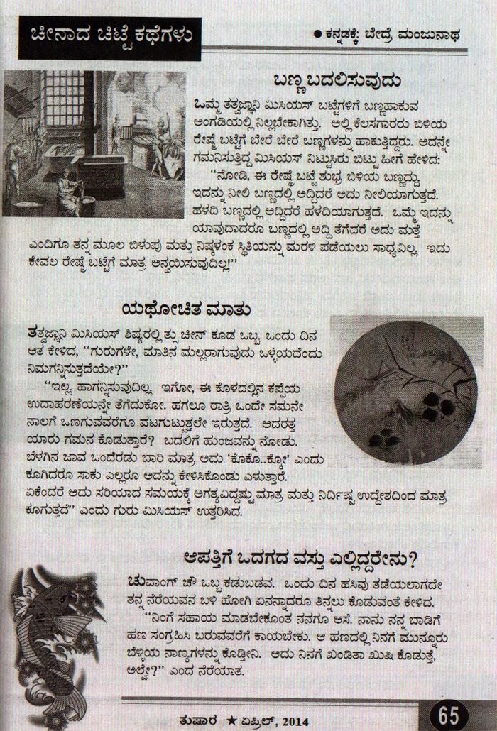 rathi vignana stories in epub