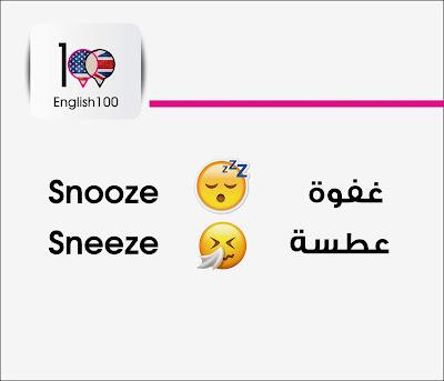 كلمات إنجليزية متشابهة لكن مختلفة فى المعنى