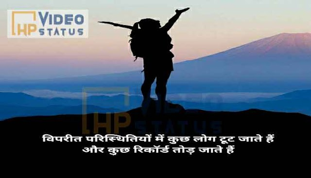 Motivational Quotes In Hindi 2020 - Best Motivational Quotes In Hindi