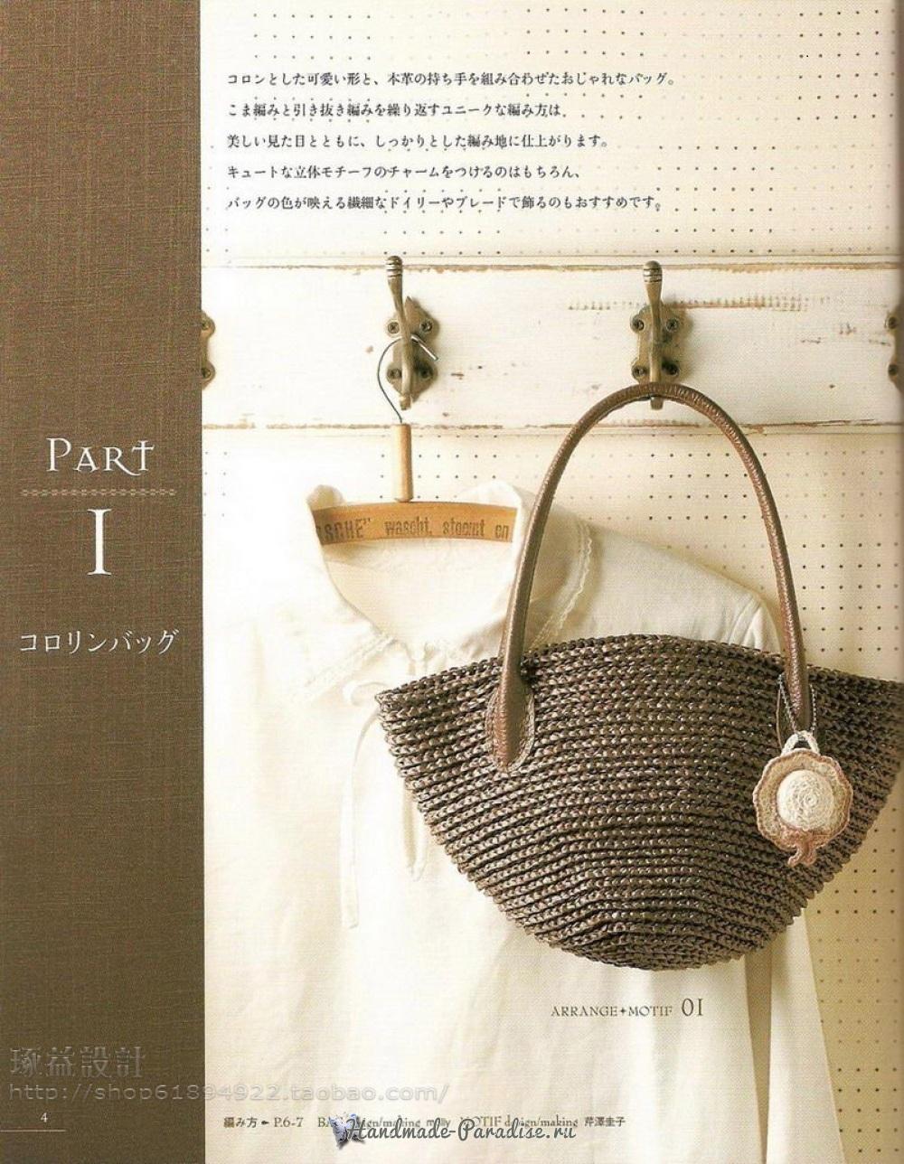 Вязание сумок из полиэтиленовой пряжи. Японский журнал (3)