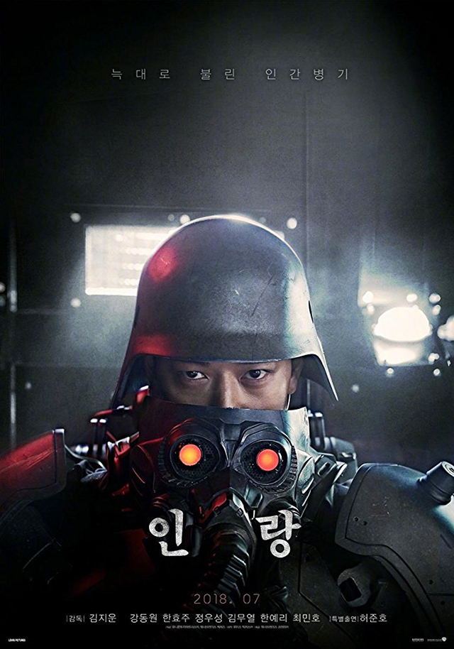 The Last Thing I See: Kim Jee-Woon's 'Jin-Roh: The Wolf Brigade