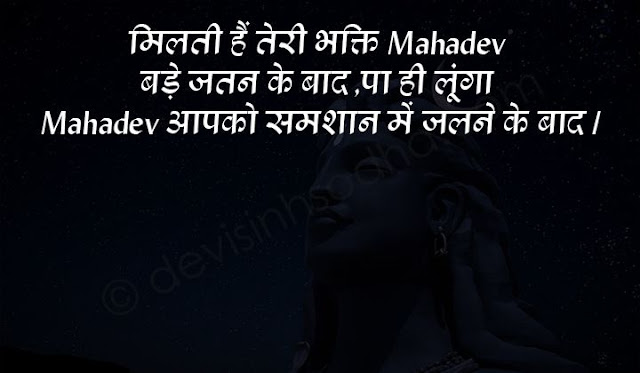 two line mahakal status in hindi