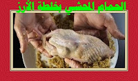 Pigeon stuffed with rice mixture 3