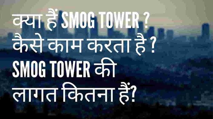 क्या हैं Smog Tower|कैसे काम करता है Smog Tower|और इसका cost कितना हैं|