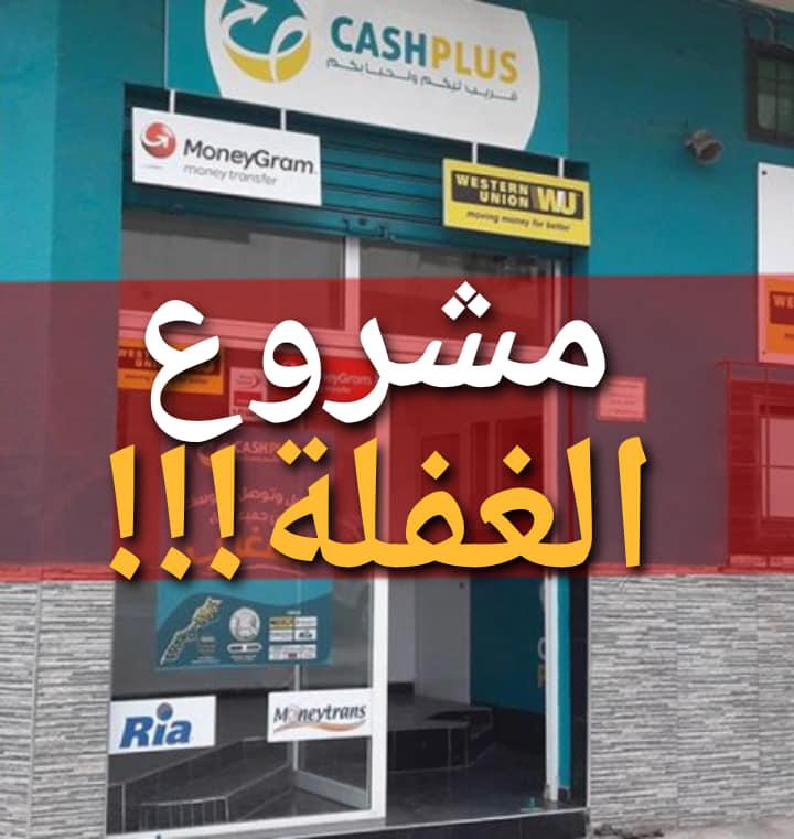 كاش بلوس cash plus مشروع ناجح