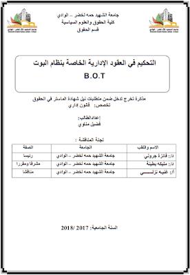 مذكرة ماستر: التحكيم في العقود الإدارية الخاصة بنظام البوت B.O.T PDF