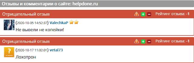 helpdone.ru