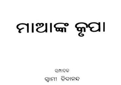 Maa nka Krupa Odia Book PDF Free Download  Maa nka Krupa Odia  Paramahansa Nigamanand