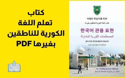 كتاب تعلم الكورية من الصفر pdf