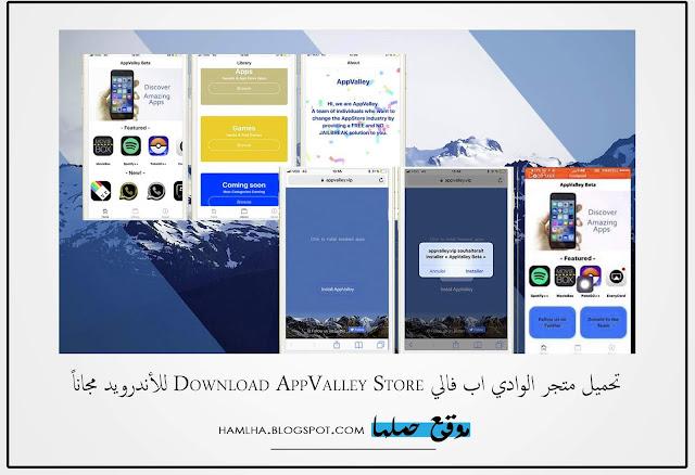تحميل متجر الوادي اب فالي Download AppValley Store 2020 للأندرويد والأيفون - موقع حملها