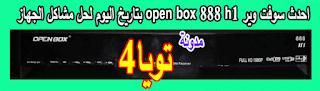 احدث سوفت وير open box 888 h1 بتاريخ اليوم لحل مشاكل الجهاز
