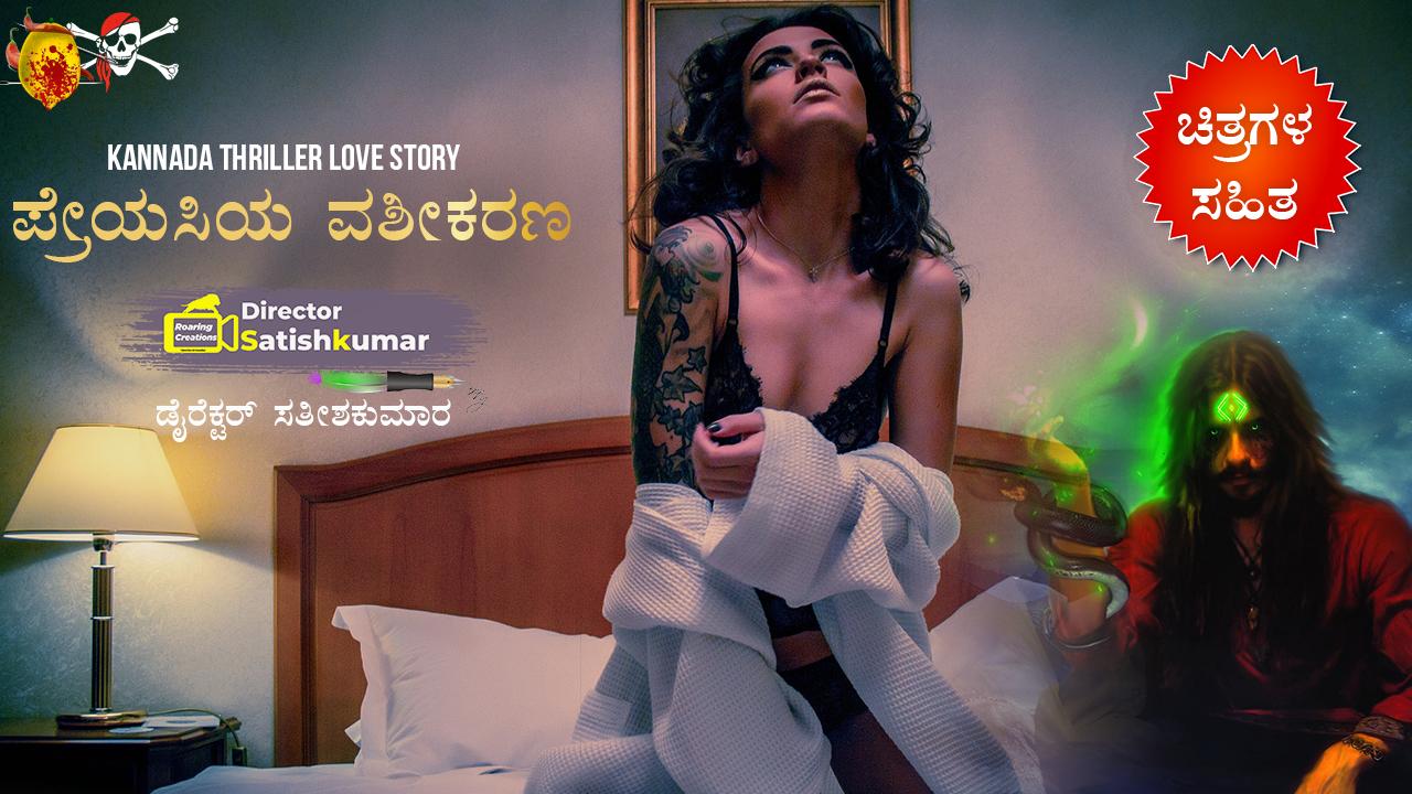 ಪ್ರೇಯಸಿಯ ವಶೀಕರಣ : Mesmerism of Girlfriend - Kannada Thriller Crime story - ಕನ್ನಡ ಕಥೆ ಪುಸ್ತಕಗಳು - Kannada Story Books -  E Books Kannada - Kannada Books