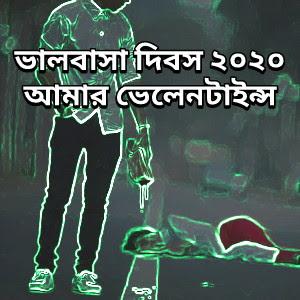 Valobasha Dibosh 2020 (ভালোবাসা দিবস ২০২০) Amar Valentine 2020 By Mizan