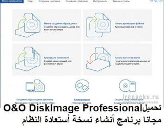 تحميل O&O DiskImage Professional 14-0-307 مجانا برنامج أنشاء نسخة أستعادة النظام