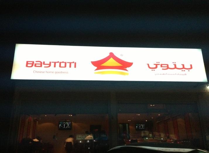 فروع وأسعار منيو ورقم مطعم بيتوتى السعودية 2021