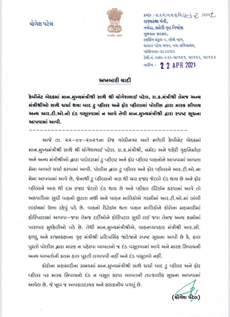 Police will not fines vehicle driver other than masks in gujarat cm orders not to fines for violating traffic rules