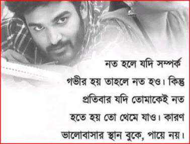 Bangla Attitude Status For WhatsApp