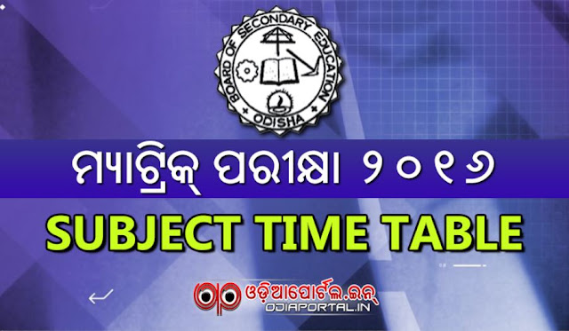 BSE Odisha: HSC Matric Examination 2016 Full *TIME TABLE* (22/02/16 to 04/03/2016) odisha orissa matric 10th exam time table schedule mil, english, urdu, tamil, telugu, mathematics, hindi, sanskrit,  pdf download doc paper advertise,