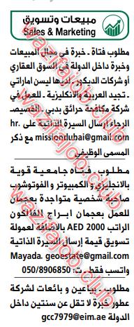 وظائف مبيعات وتسويق في دبي لكل الجنسيات