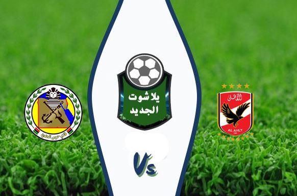 نتيجة مباراة الأهلي وحرس الحدود اليوم 12/15/2019 الدوري المصري