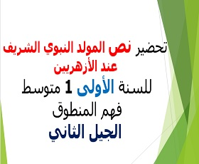 تحضير نص المولد النبوي الشريف عند الأزهريين لغة عربية سنة أولى متوسط، مذكرة درس: