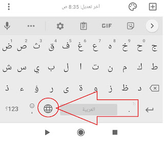 طريقة إضافة اللغة إلى لوحة المفاتيح شاومي Xiaomi Civi