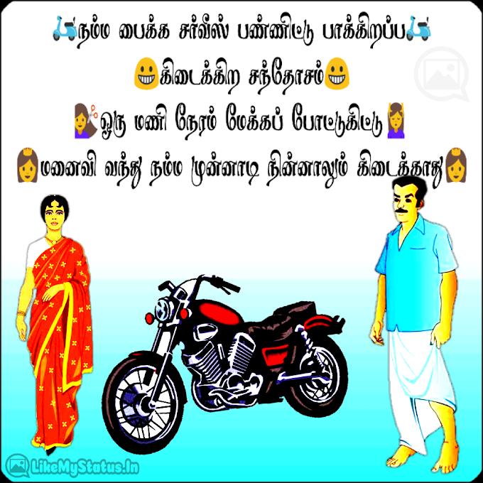 பைக் மனைவி... Tamil Joke Image...