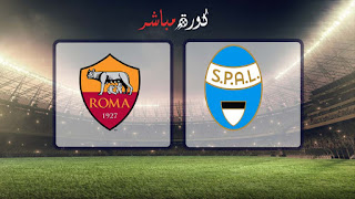 مشاهدة مباراة روما وسبال بث مباشر 16-03-2019 الدوري الايطالي