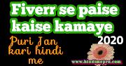 fiverr से पैसे कैसे कमाए? / fiverr se paise kaise kamaye /hindimepro