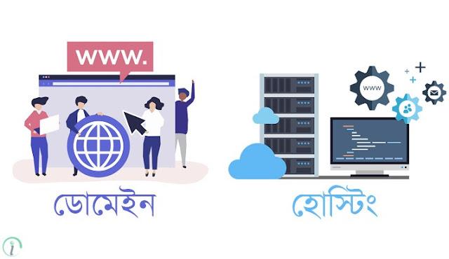 বাংলা ডোমেইন হোস্টিং, domain hosting, domain hosting tutorial bangla, ডোমেইন হোস্টিং,ডোমেইন হোস্টিং কি