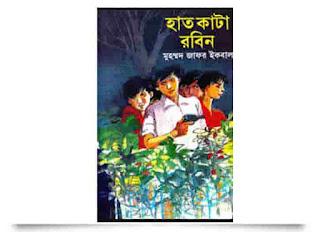 হাত কাটা রবিন-  মুহম্মদ জাফর ইকবাল