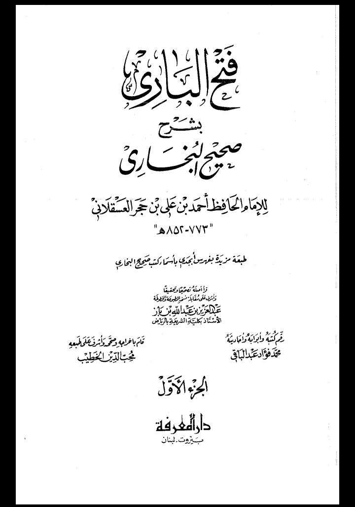 ফাতহুল বারী pdf, ফাতহুল বারী পিডিএফ ডাউনলোড, ফাতহুল বারী পিডিএফ, ফাতহুল বারী pdf free download,