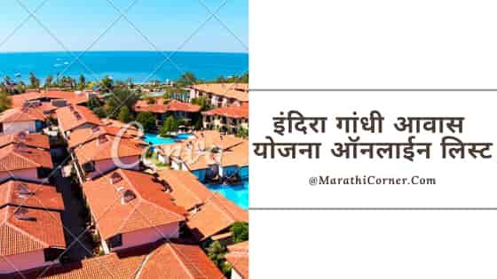 iay.nic.in 2020-21 List Maharashtra