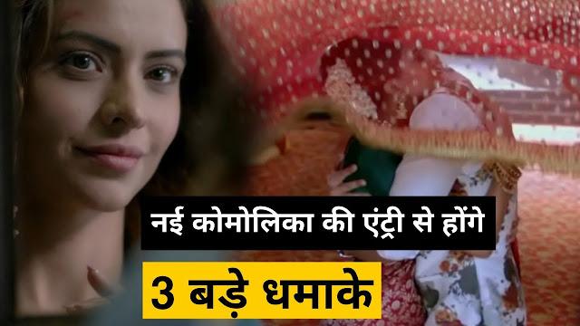 Revenge : Komolika disguise as girl next door enters Basu house with dangerous plan in Komolika disguise as girl next door enters Basu house with dangerous plan