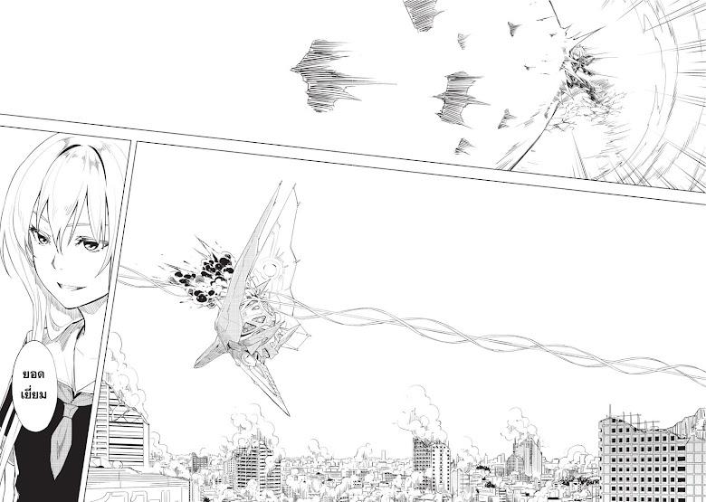 Kurogane no Ido - หน้า 24