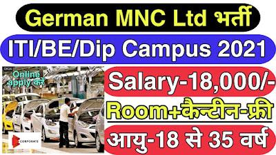 German MNC Company में निकली भर्ती | ITI / Diploma / BE Candidates Jobs 2021