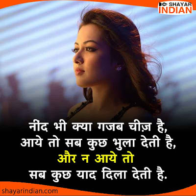 नींद पर हिंदी शायरी - Neend Nhi Aane Par Shayari Status Quotes Image in Hindi