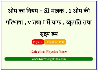ओम का नियम - SI मात्रक , 1 ओम की परिभाषा ,  v तथा I में ग्राफ , व्युत्पत्ति तथा सूक्ष्म रूप   12th class Physics Notes     PDF Download  