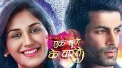 new drama show Ek Duje Ke Vaaste 2 sony tv serial show, story, timing, TRP rating this week, actress, actors name with photos