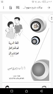 مذكرة لغة عربية الصف السادس الابتدائى الترم الاول