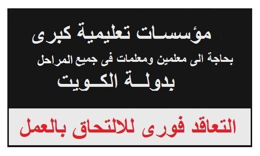 """اعلان وظائف كبرى مدارس الكويت """" معلمين ومعلمات """" لجميع المراحل التعليمية - التقديم على الانترنت"""