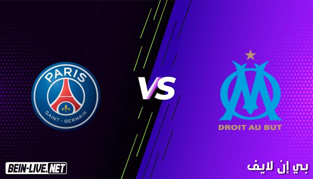 مشاهدة مباراة مارسيليا و باريس سان جيرمان بث مباشر اليوم بتاريخ 07-02-2021 في الدوري الفرنسي