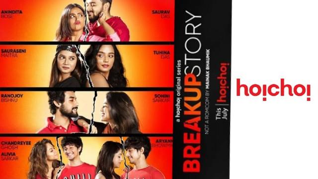 Breakup Story-  HoiChoi Web Series Review, Cast, Story, Trailer, Release Date, Watch Online