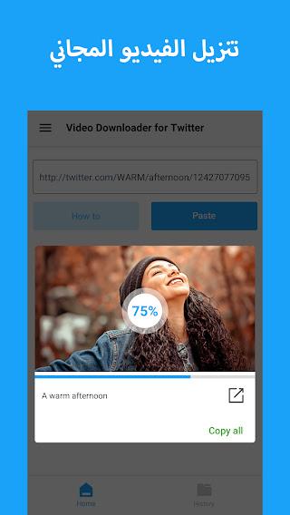 تحميل تطبيق تنزيل الفيديو على تويتر  Free Video Downloader for Twitter اخر اصدار