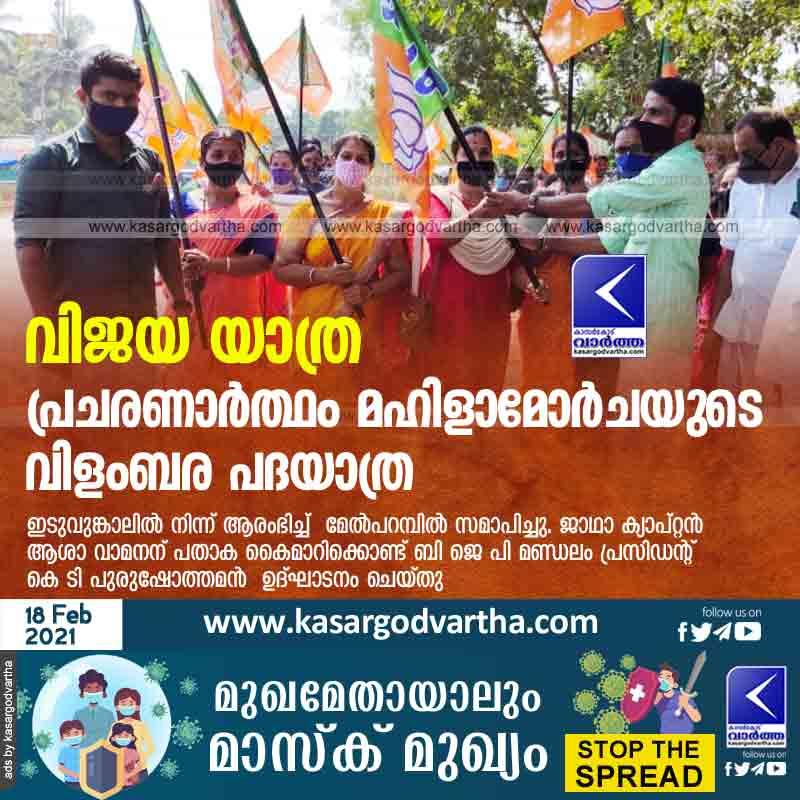 Kasaragod, Kerala, News, Vijaya Yathra: Mahila Morcha's proclamation march for propaganda.