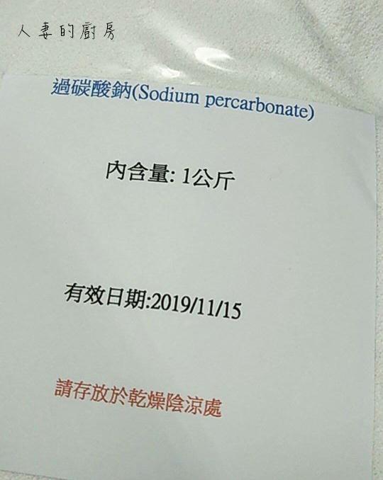 原來過碳酸鈉(Sodium Carbonate Peroxyhydrate)那麼好用