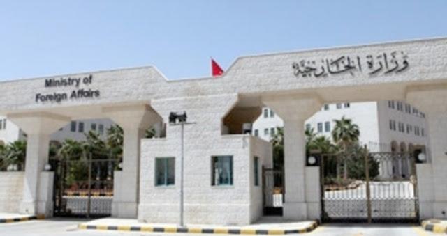 رسوم تصديق وزارة الخارجية الاردنية