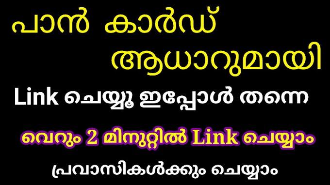 Aadhaar To PanCard Link